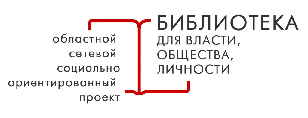 """""""Библиотека для власти, общества, личности"""""""